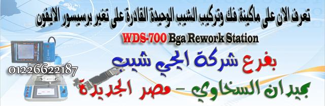 افتتاح فرع شركة ايجي شيب  بمصر الجديدة بميدان السخاوي امام مول السخاوي