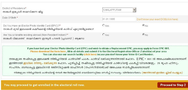 Filling voter id form kerala select district