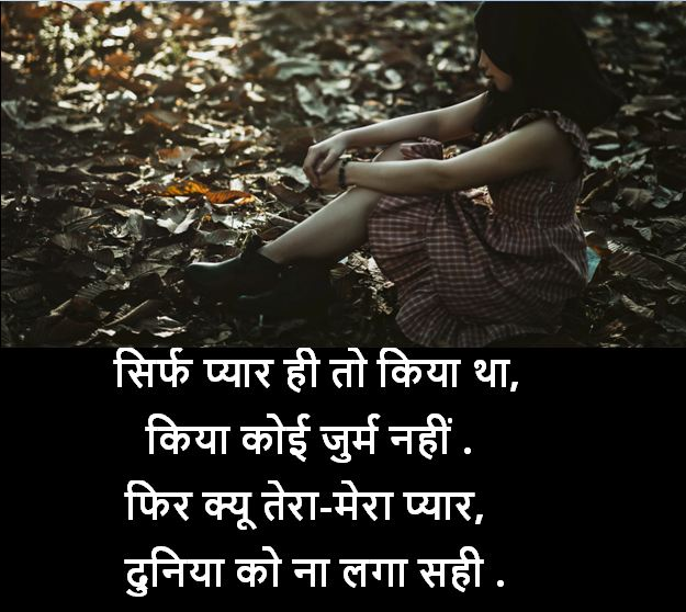 very sad shayari photos collection, very sad shayari photos
