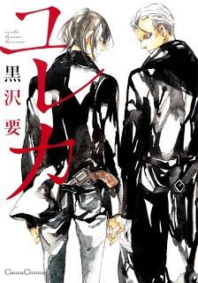 [黒沢要] ユレカ
