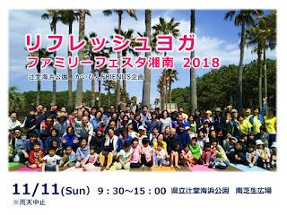 ■11/11(土) リフレッシュヨガ ファミリーフェスタ湘南2018