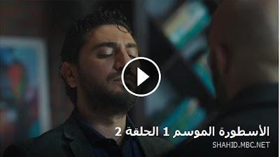 مسلسل الاسطوره , مسلسل محمد رمضان الجديد , مسلسل الاسطوره الحلقة الثانية , مسلسل الاسطوره كامل , الاسطوره , محمد رمضان مسلسل الاسطورة