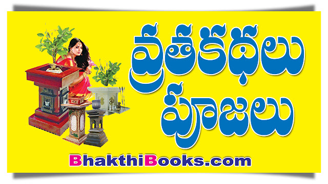 MohanBooks | BhakthiBooks bhakti books telugu, telugu bhakti pustakalu pdf, best telugu spiritual books, telugu bhakti pustakalu pdf, Bhakti, 3500 free telugu bhakti books,telugu devotional books online,telugu bhakti sites,   bhakthi online telugu | GRANTHANIDHI | MOHANPUBLICATIONS | bhaktipustakalu