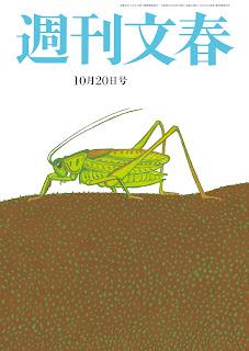 週刊文春 2016年10月20日号 [Shukam Bunshun 2016-10-20]