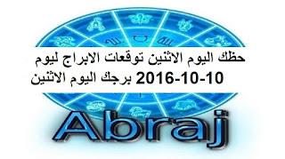 حظك اليوم الاثنين توقعات الابراج ليوم 10-10-2016 برجك اليوم الاثنين