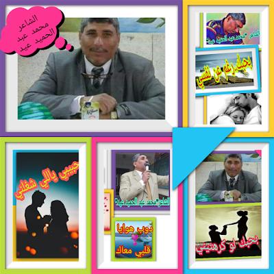 قصائد وأشعار وأغاني للشاعر الكبير الأستاذ محمد عبد الحميد عيد  أغنية. بحبك لو كرهتيني  أغنية. دوب هوايا......... قلبي معاك بحبك......... رغم عن نفسي حبيبي ياللي شغلني