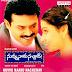 Nuvvu Naaku Nachav (2001) Mp3 Songs Free Download