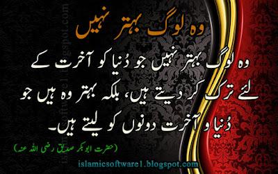 islamic aqwal in urdu