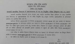 JPSC Headmaster Recruitment 2017