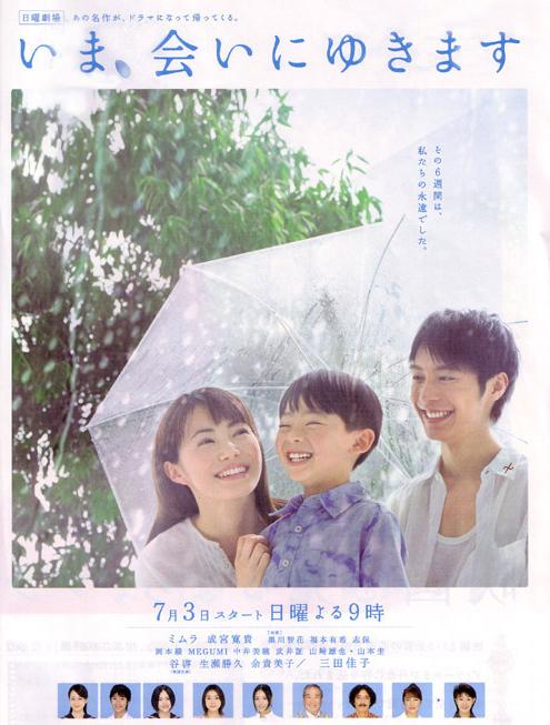 Sinopsis Be With You / Ima Ai ni Yukimasu (2005) - Serial TV Jepang