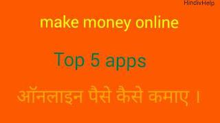 online paise kaise kamaye daily 500-600