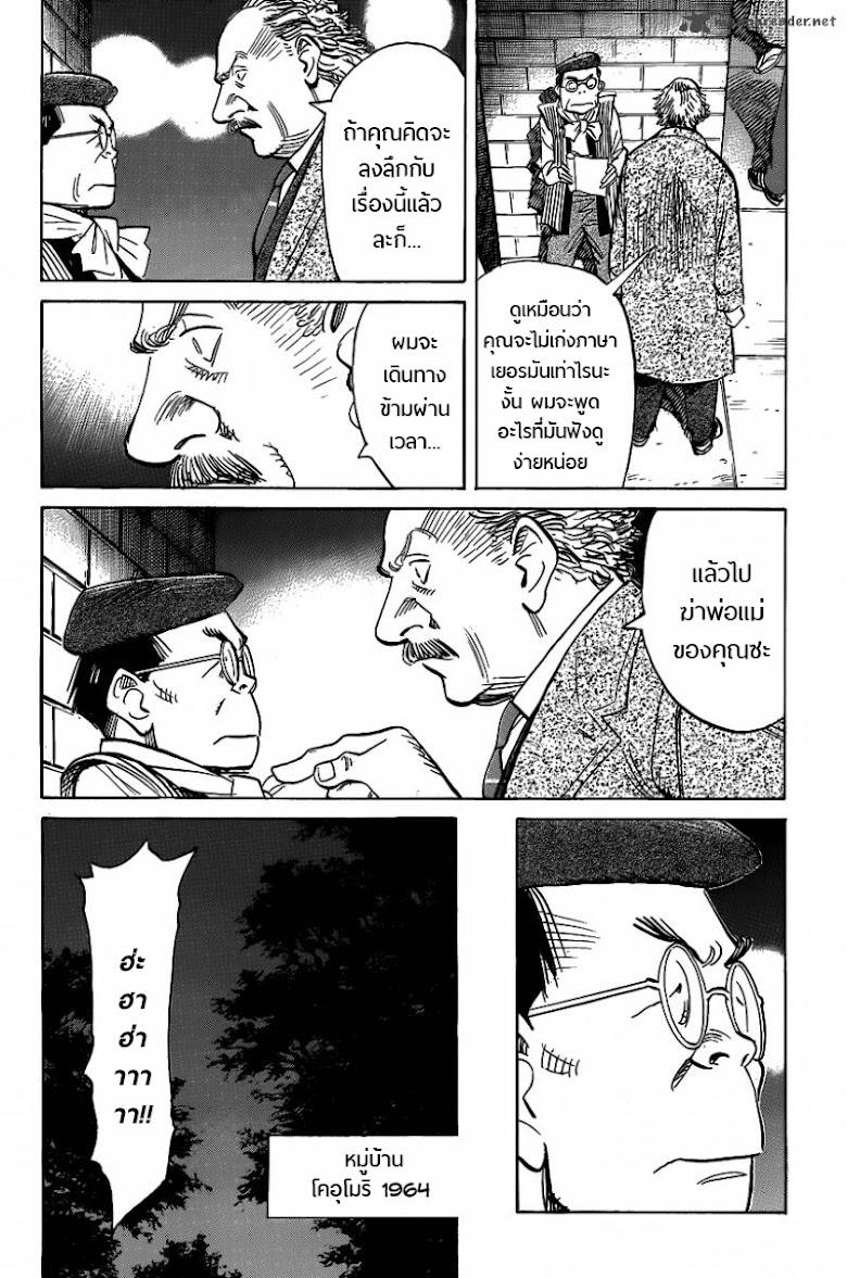 Billy Bat - หน้า 4