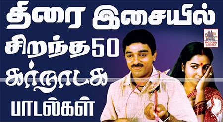 Tamil Best 50 Carnatic Film Songs