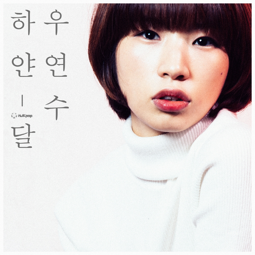 [Single] Woo Yeon Soo – Peace Day