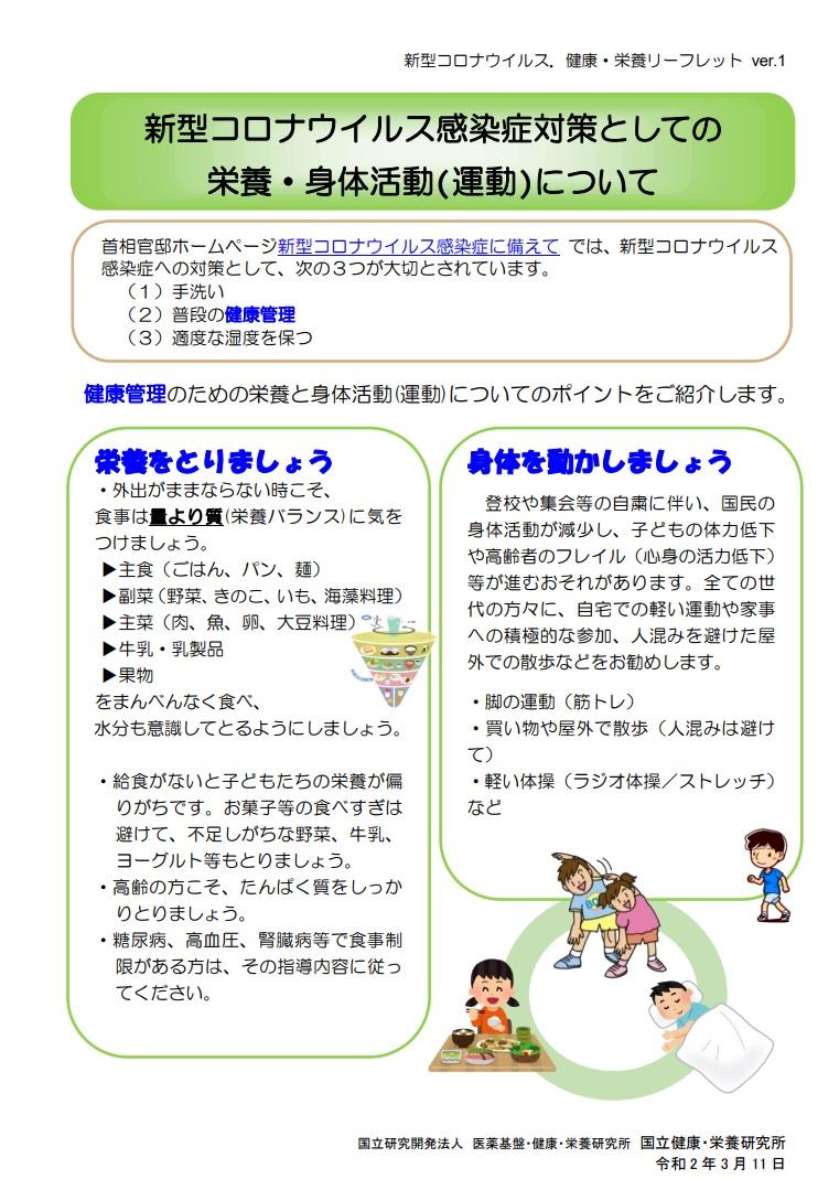 新型コロナウイルス 健康・栄養リーフレット