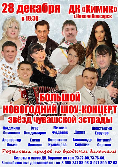 Новогодний шоу-концерт звёзд чувашской эстрады в ДК Химик- 22 декабря 2018