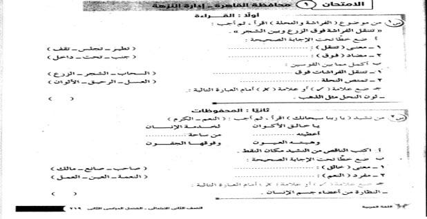 تحميل 16 نموذج امتحان لغة عربية للصف الثانى الابتدائى الترم الاول 2019 سلاح التلميذ