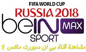 مشاهدة قناة بي ان سبورت ماكس 1   بث مباشر لمباريات كأس العالم Bein Sport max 1