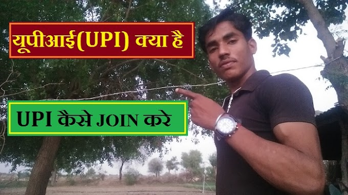 यूपीआई(UPI) क्या है और कैसे JOIN करे || w3survey