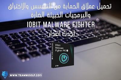 تحميل عملاق الحماية من التجسس والاختراق والبرامج الضارة IObit Malware Fighter احدث اصدار