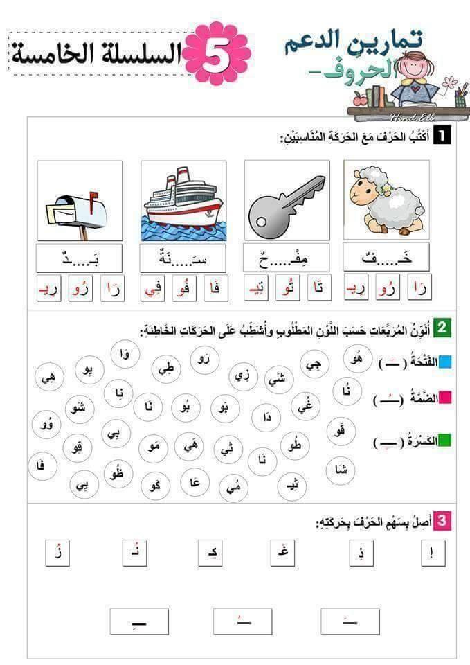 برنامج دعم اللغة العربية