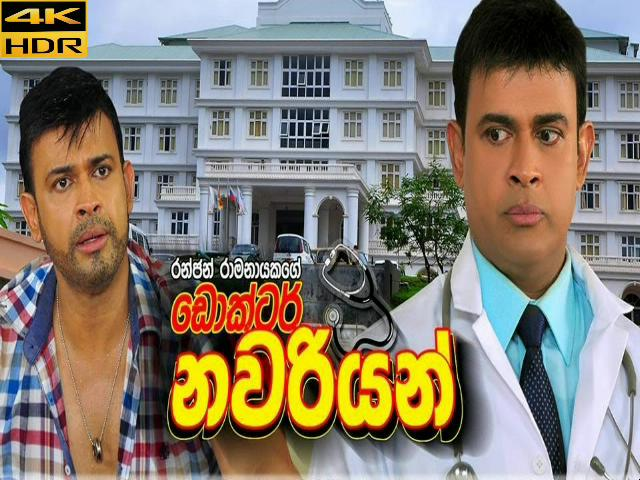 Dr. Nawariyan-Sinhala Full Movie-2017