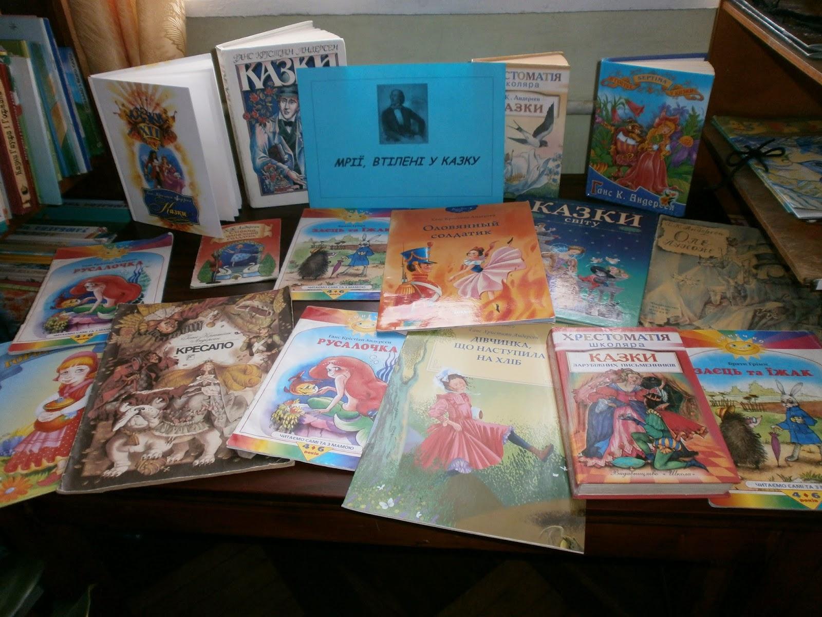 Картинки по запросу картинки книг казки андерсена в бібліотеці
