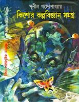 Kishor Kalpobigyan Samagra by Sunil Gangopadhay