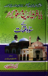 Hazrat Baba Farid-ud-Din Masood Ganj-Shakar Ke 100 Waqiaat Urdu Islamic Book