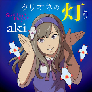 Download Clione no Akari Opening [SINGLE]
