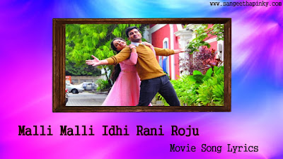 malli-malli-idhi-rani-roju-telugu-movie-song-lyrics