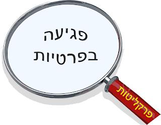 פרקליטות המדינה מחוז תל אביב - פגיעה בפרטיות