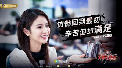 Lai Yumeng as Su Mucheng