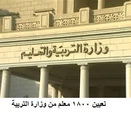 اعلان مسابقة تعيين 1800 معلم من وزارة التربية والتعليم والتعليم , موعد التقديم والاوراق المطلوبة
