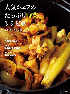 人気シェフのたっぷり野菜レシピ帖 raw zip dl