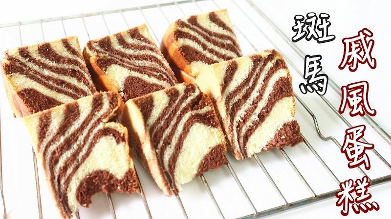 Zebra Chiffon Cake 斑馬戚風蛋糕