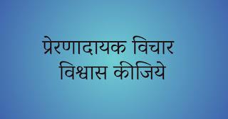 प्रेरणादायक विचार - विश्वास कीजिये | Gyansagar ( ज्ञानसागर )