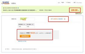 香港人淘寶網小貼士: 淘寶用 PPS 繳費靈 付款