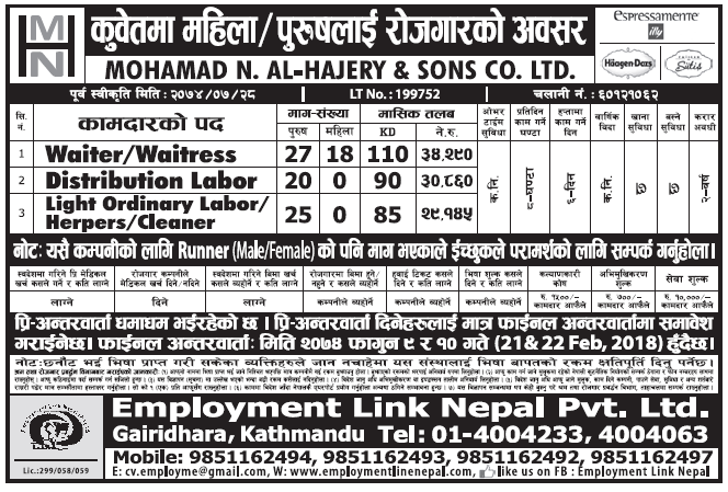 Jobs in Kuwait for Nepali, Salary Rs 34,290