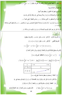 كتاب خارجي لحلول تمارين الرياضيات exp1.PNG