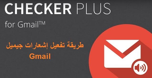 طريقة تفعيل إشعارات جيميل Gmail في سطح المكتب، لمتابعة البريد عن بعد