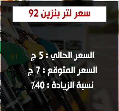 يوليو 2018 رفع اسعار الوقود والزيادات ستصل إلى 40% .. ورفع الدعم الكامل عن اسطوانة البوتاجاز
