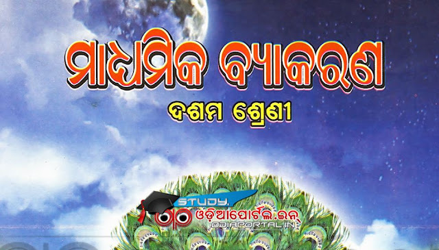 "Odisha Class X 2017-18 MIL Grammar Book ""Madhyamika Byakarana"" Free PDF, odisha class x 10th matric free books download, pdf books of matric odisha students, madhyamika byakarana free pdf ebook download, 2017-18 academical session odisha class 10 students mil odia grammar books free download pdf, board of secondary education, bse odisha books"