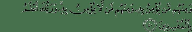Surat Yunus Ayat 40