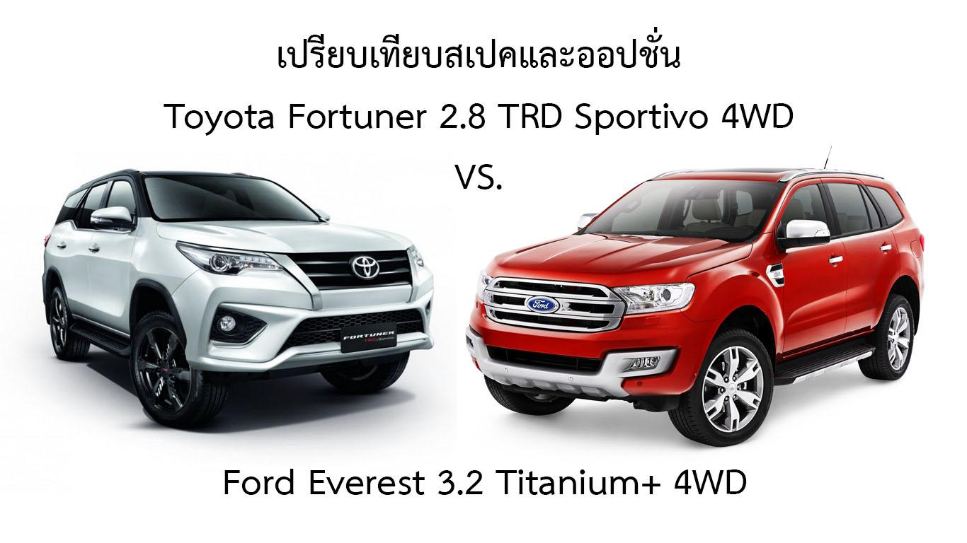 Car News Update เปรียบเทียบสเปคและออปชั่น Toyota Fortuner