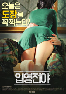 The.Night.Before.Enlisting. [2016 ] 18+.HD