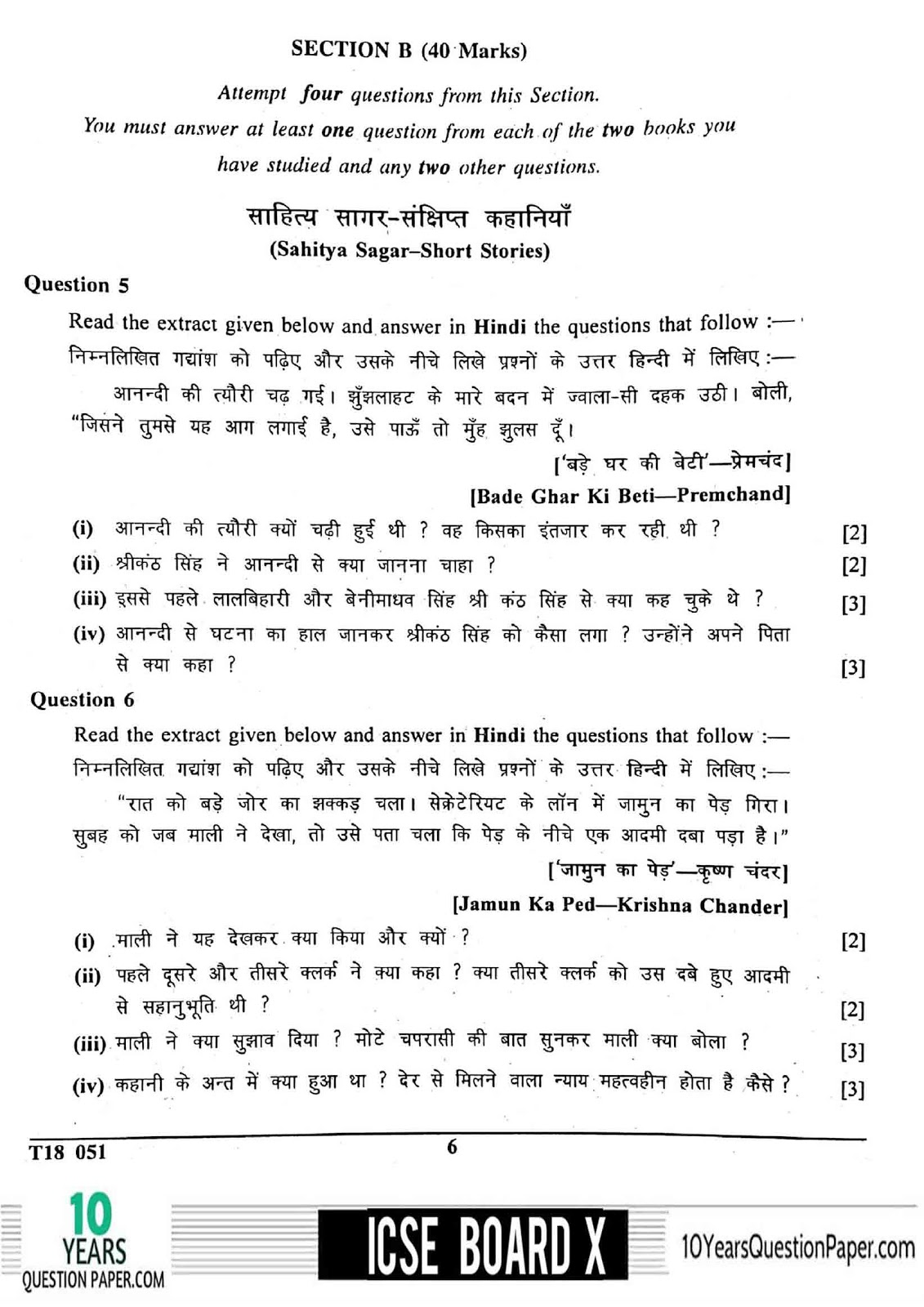 ICSE Board 2018 class 10th Hindi question paper page-06