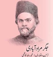 Dil Gya Ronak-e-Hayat Gayi -Jigar Moradabadi