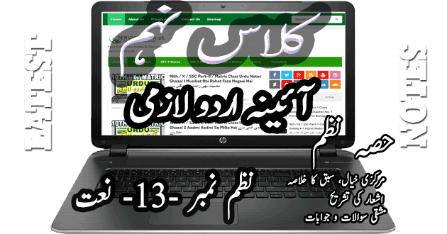 9th / IX / SSC-I Urdu Notes Hissa Nazam # 13 Naat نظم نمبر ۱۳۔ نعت