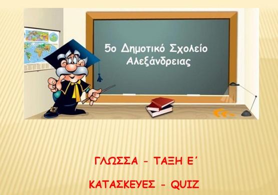 http://atheo.gr/yliko/gle/13.q/index.html